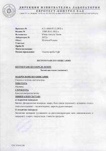 Анализ на Клиноптилолитов Зеолит - 1 стр.