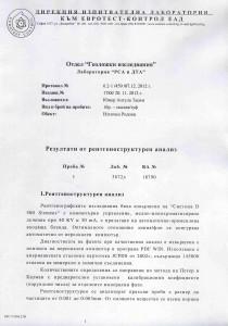 Анализ на Клиноптилолитов Зеолит - 2 стр.