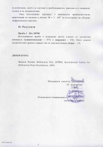 Анализ на Клиноптилолитов Зеолит - 3 стр.